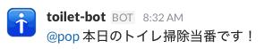 toilet-bot