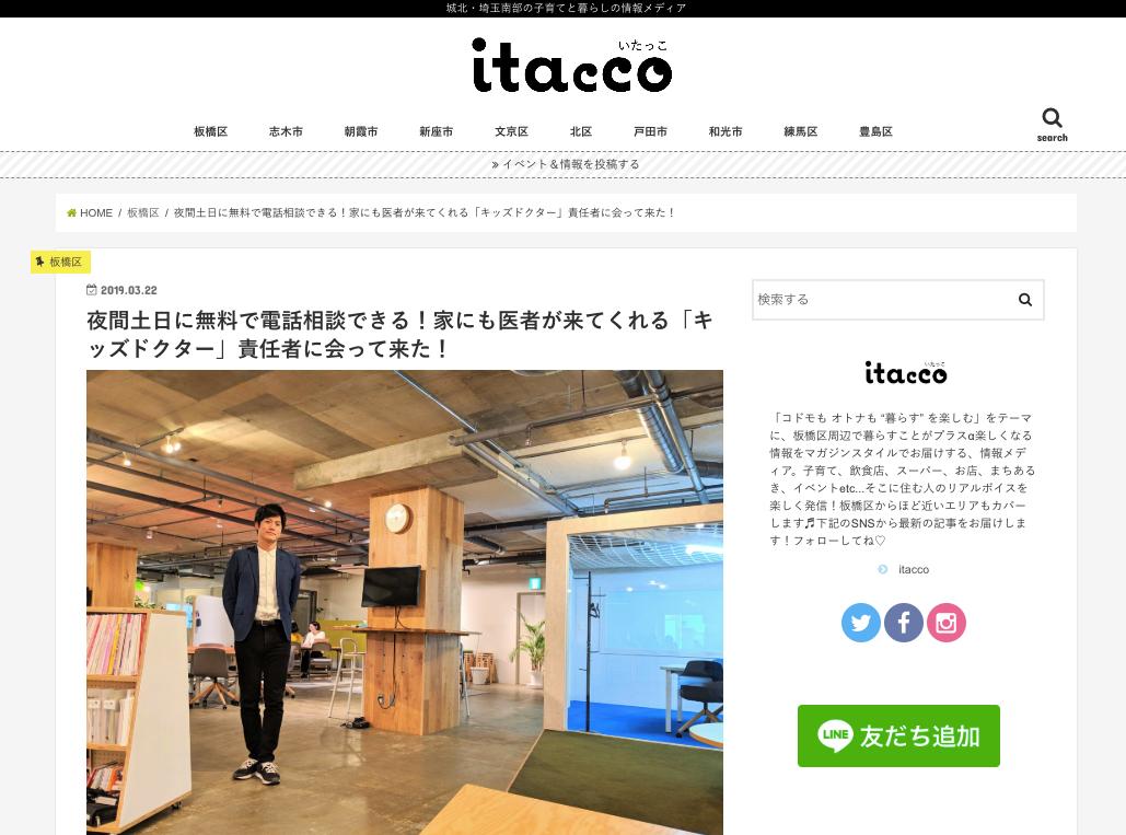 itacco キッズドクター