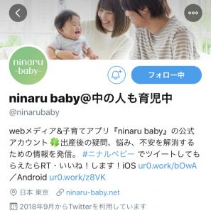 ninarubaby twitter フォロー