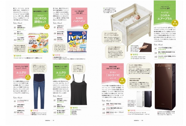 ninaru magazine Vol.3