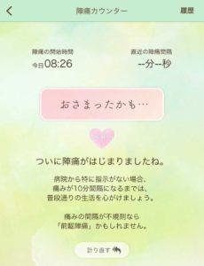 ninaru 陣痛カウンター画面