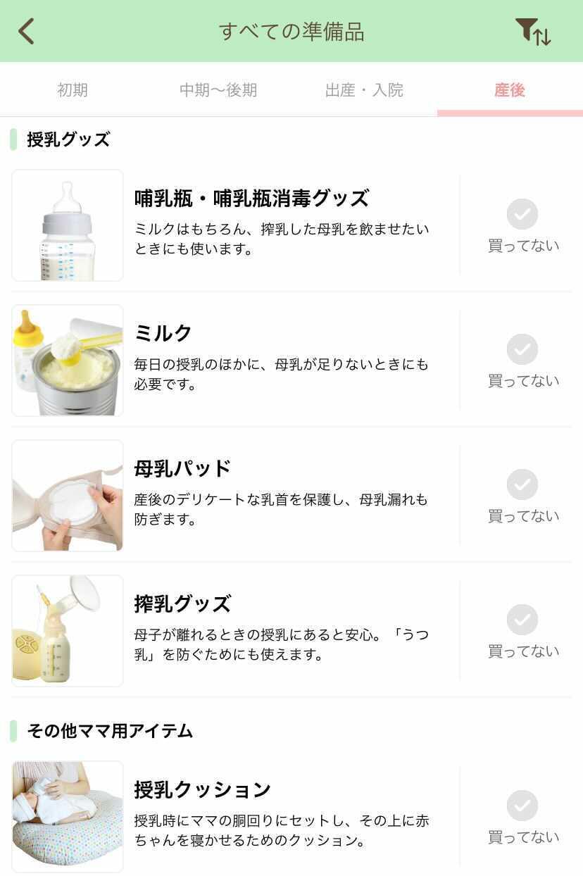 ninaru 出産準備品リスト 画面